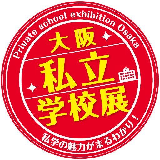 私立 展 大阪 学校