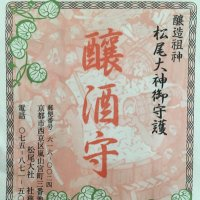 sake & food lab