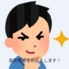 芸能人あれこれ情報局 on Twitte...