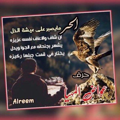 عواض المهيا's Twitter Profile Picture