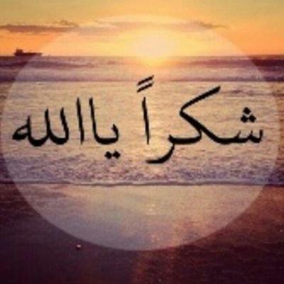 شكرا يا الله En Twitter الله يوفقك ويسعدك ويحقق أحلامك وينور دربك وييسر امورك ويرزقك من واسع فضله يا رب
