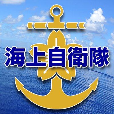 防衛省 海上自衛隊