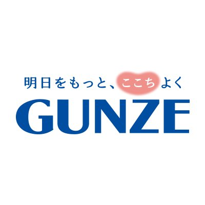 GUNZE / グンゼ【公式】 @gunze_jp
