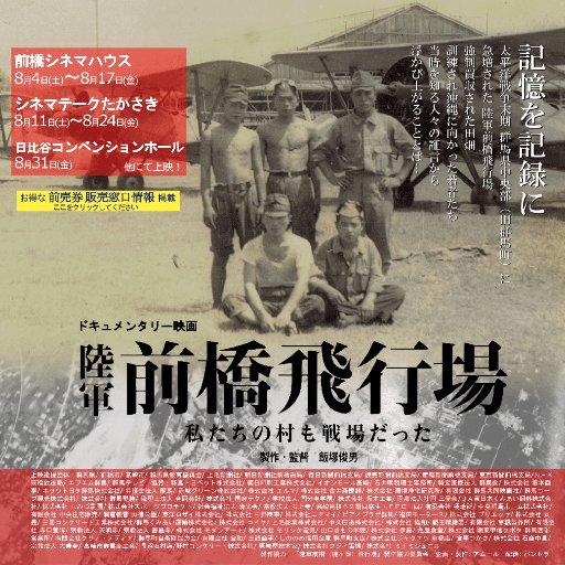 ドキュメンタリー映画『陸軍前橋飛行場』 (@maebashi_hikojo) | Twitter