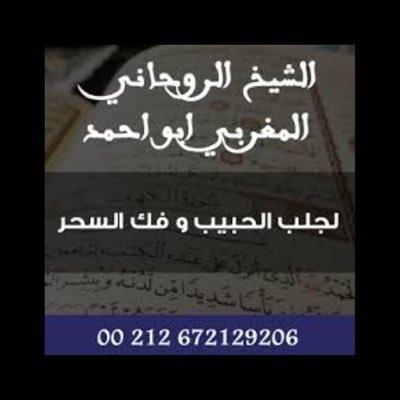 التمايم والحجابات 0032479102091 Youtube