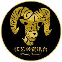 XingChannel张艺兴资讯台 (@XingChannel )