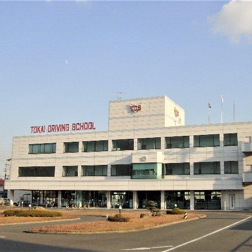 自動車 学校 東海