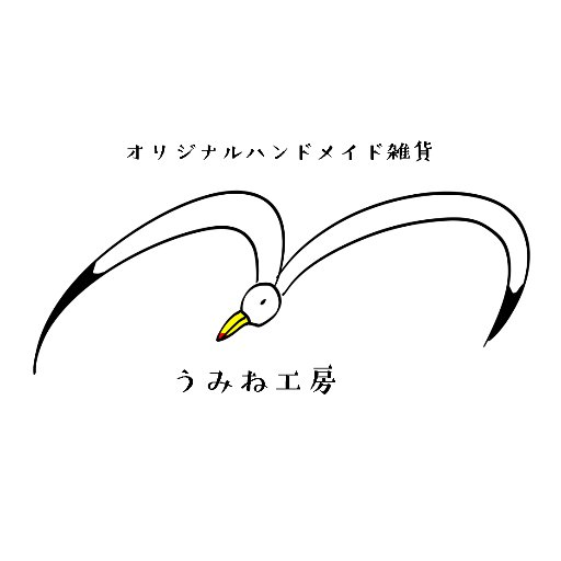 うみね工房✾だんらん展11/13~15