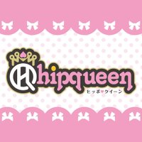 hip queen 〜ヒッポクイーン〜