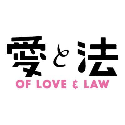 映画『愛と法』 (@aitohou_movie...