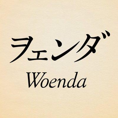 ヲェンダ Woenda @woenda_music