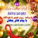 سید فخر الدین موسوی (@09378586207vani) Twitter