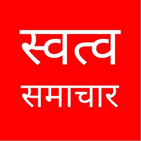 Swatva Samachar