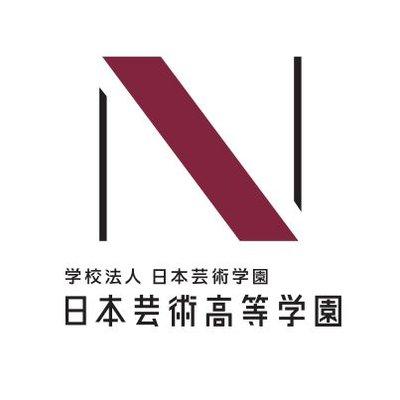 日本芸術高等学園【公式】 (@nichigeikoutou) | Twitter