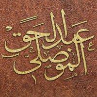 أبو عـــــــبـــــــدالـــرحــــــــــــمــٰـــــن
