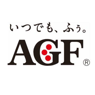 AGF®【公式】