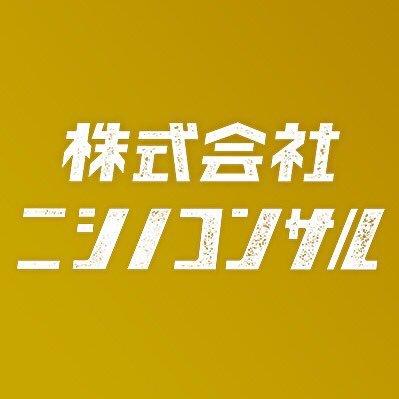 株式会社ニシノコンサル【公式】 (@nishino_consul) | Twitter
