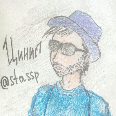 Цинист (@stassp)