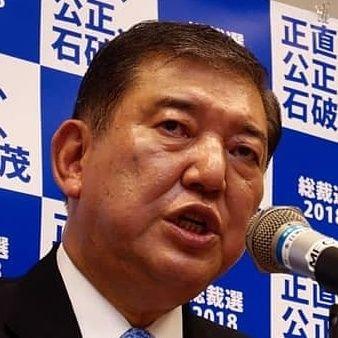 Shigeru Ishiba Twitter