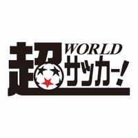 超ワールドサッカー