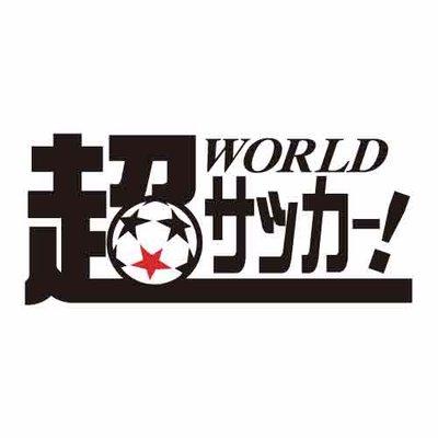超ワールドサッカー (@ultrasoccer) | Twitter