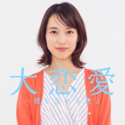 金曜ドラマ「大恋愛〜僕を忘れる君と」【公式】第7話11/23OA.