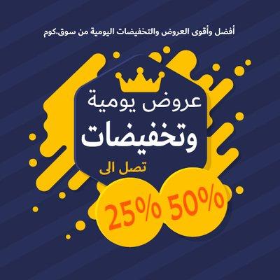 Souq com Offers (@souqcom_offerss) | Twitter