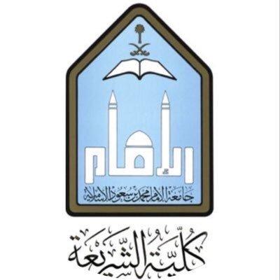 كلية الشريعة جامعة الإمام Mohamad Sauod Twitter