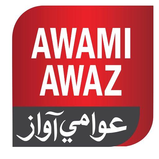 Awami Awaz TV (@AwamiAwazTV) | Twitter