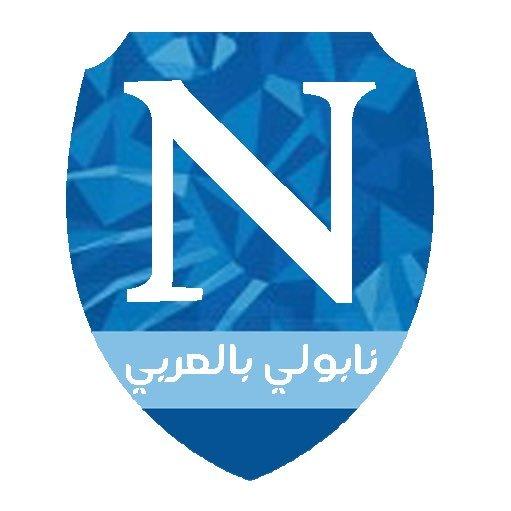 نابولي بالعربي