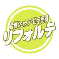 リフォルテ/金券・切手売買・外貨両替