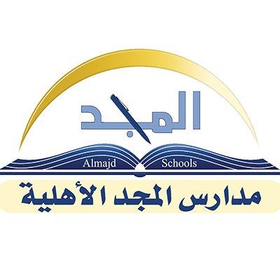 مدارس المجد الأهلية (@almajd_schools)   Twitter