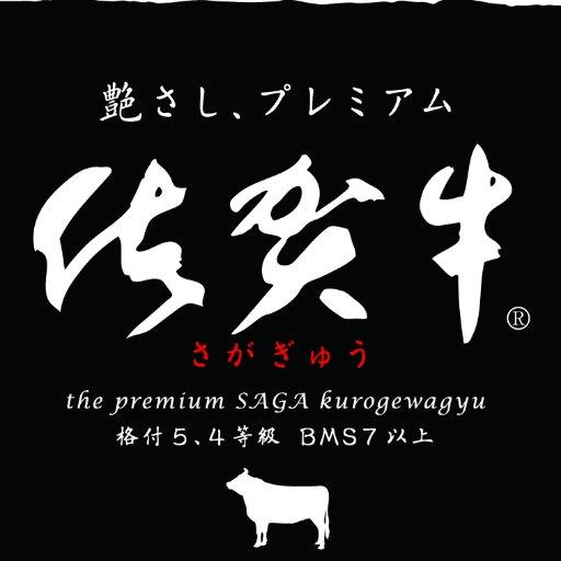 佐賀牛®【公式】