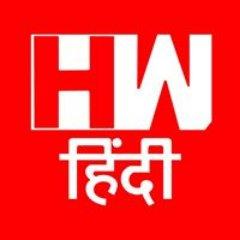 HW News Hindi