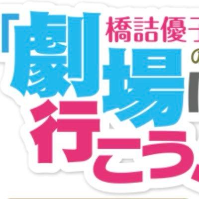 劇場に行こう!』ABCラジオ (@go...