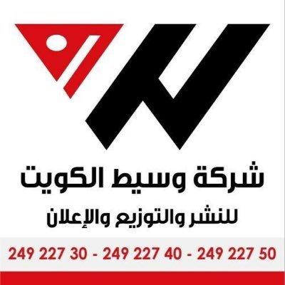 Alwaseet جريدة الوسيط الاعلانية auf Twitter: