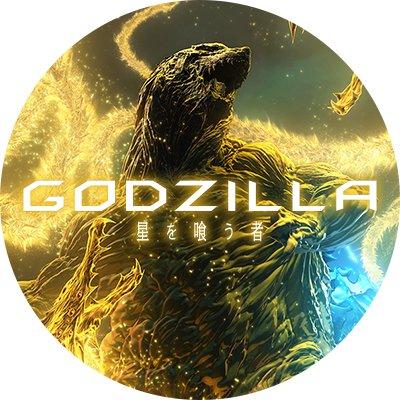 映画『GODZILLA 星を喰う者』 @GODZILLA_ANIME