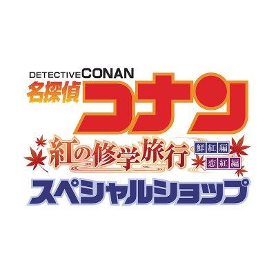 名探偵コナン 紅の修学旅行 スペ...