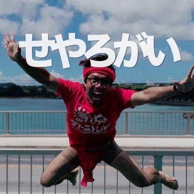 せやろがいおじさんA.K.A えもやん @emorikousuke