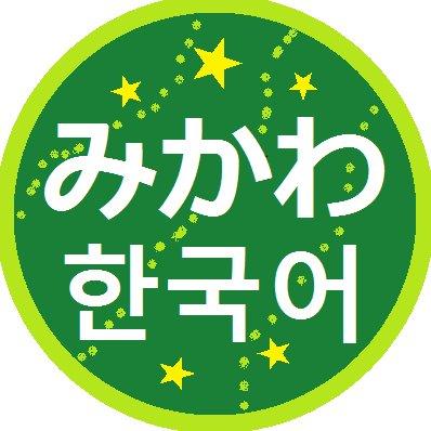 ただいま 韓国 語