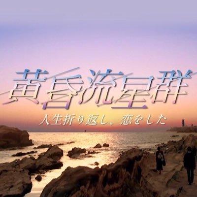 💎第9話12月6日放送💎【公式】木曜劇場『黄昏流星群〜人生折り返し、恋をした〜』
