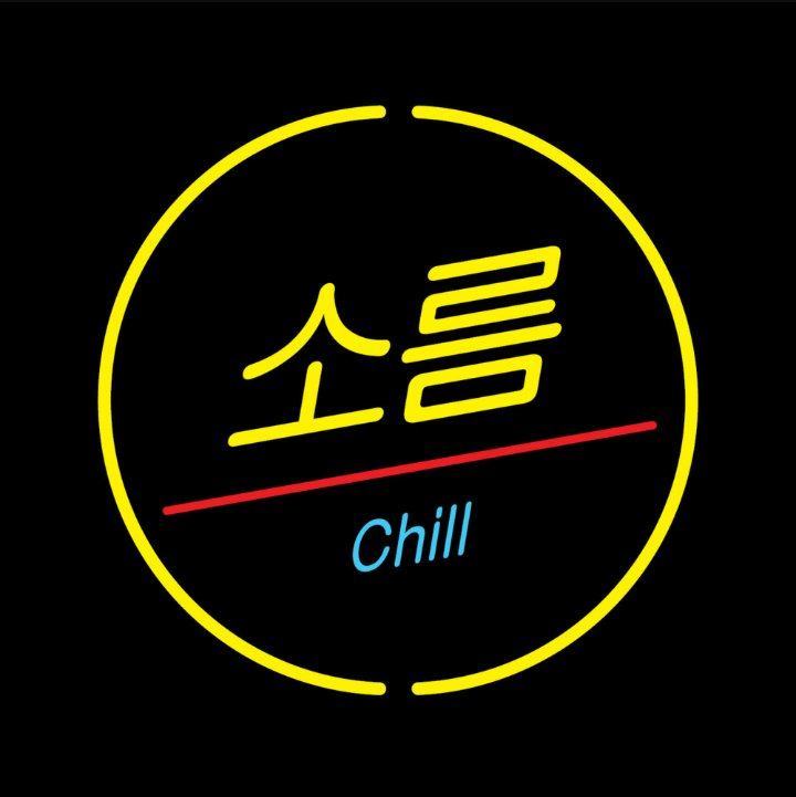 CHILL Official     ~soft