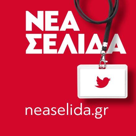 ebf8fac7a4 ΝΕΑ ΣΕΛΙΔA ( neaselidagr)
