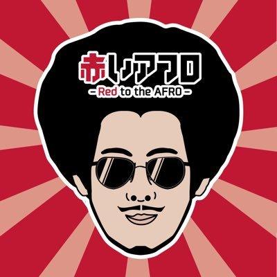 赤いアフロ 12 29 寺田町fireloop red to the afro twitter