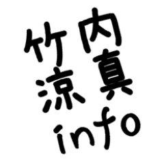 竹内涼真info(非公式) (@taker...