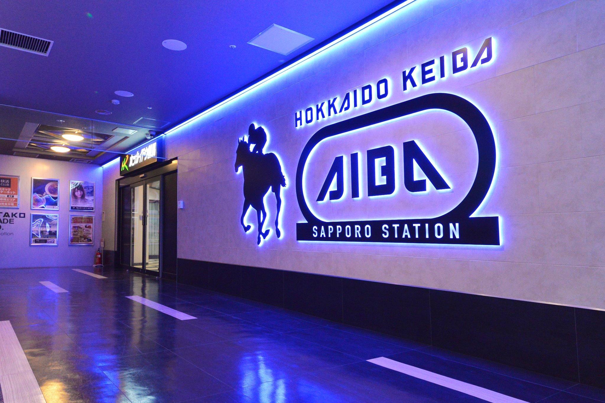 Aiba札幌駅前 (@Aiba15269035) |...
