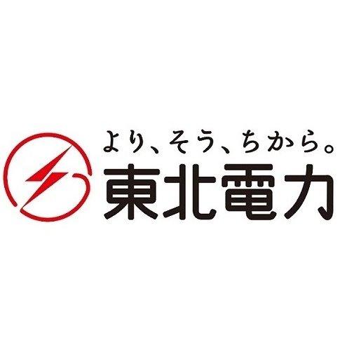 東北電力株式会社 (@Tohokudenry...