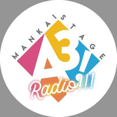 MANKAI STAGE『A3!』ラジオ