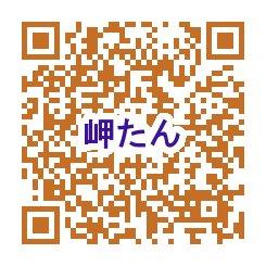 岬たん歌詞_bot (非公式)