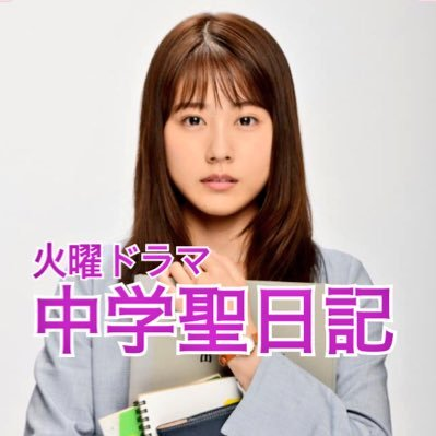 火曜ドラマ「中学聖日記」【TBS公式】